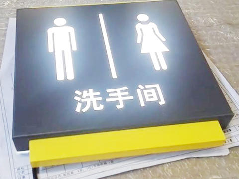 LED toilet sign light metal