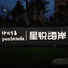 Top illuminated acrylic signs led base Suppliers inquire now