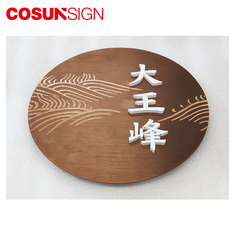 Cosun Sign Stainles Steel Brushing Logo Plate-1